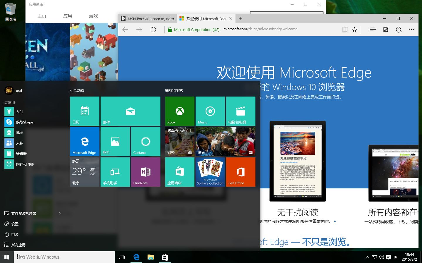 Windows 10 Pro 10240 Tablet PC1