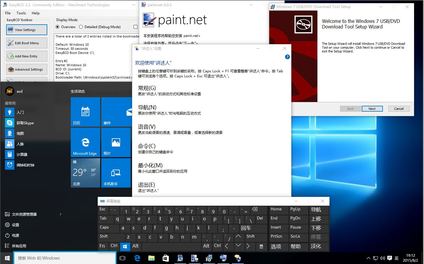 Windows 10 Pro 10240 Tablet PC2,Windows 10 Pro 10240.16393.150717-1719.th1_st1 x86-x64 CN Tablet PC FINAL