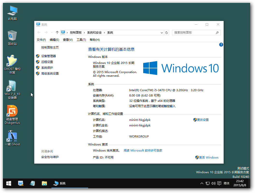 Windows-10RTMLTSBPE (1)