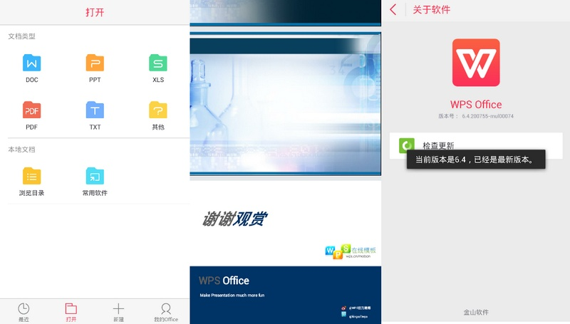 安卓WPS Office v6.4  v5.3.1长期版