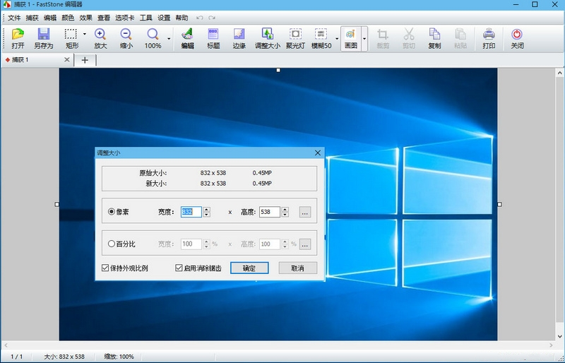 FSCapture8.x,FastStone Capture,截图工具,抓屏工具,截图软件,FSCapture破解版,FSCapture汉化版,FSCapture中文版,FSCapture免注册版