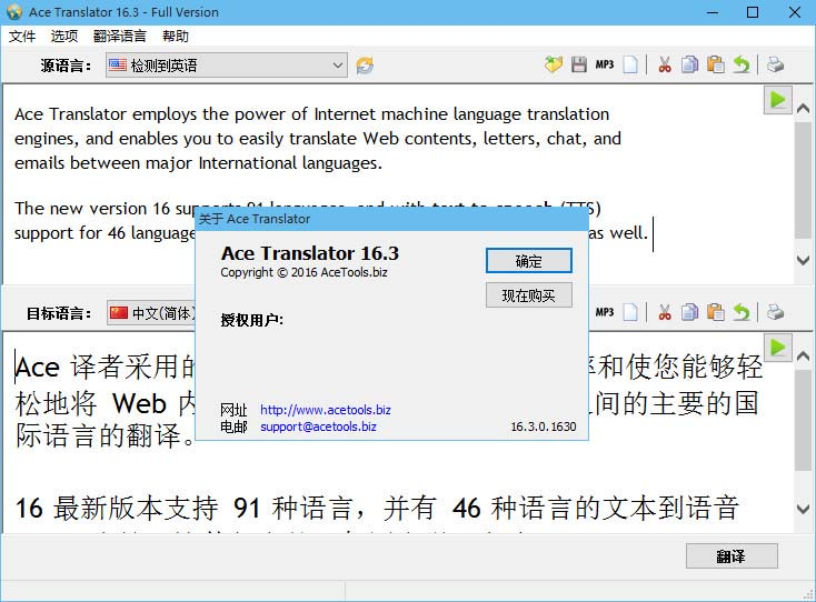 AceTransV16,atrans,AceTrans,Ace Translator,翻译软件,词典翻译,全能翻译工具,网页翻译工具,AceTrans破解版,AceTrans特别版,AceTrans免注册版,Ace Translator破解版,Ace Translator特别版