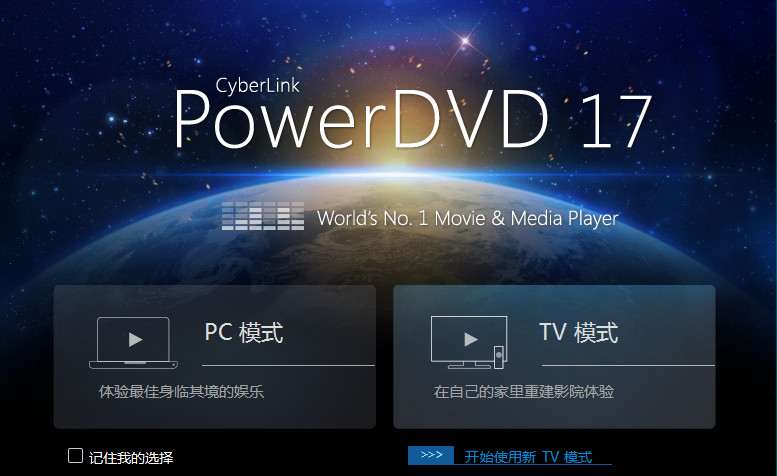 CyberLink PowerDVD 17.0,CyberLink PowerDVD v17.0,CyberLink.PowerDVD.Ultra.v15,CyberLink.PowerDVD.Ultra.v16,PowerDVD.Ultra.v17,PowerDVD极致蓝光版,PowerDVD蓝光版,极致蓝光影音 ,蓝光播放器,CyberLink PowerDVD Ultra,PowerDVD 15注册机,PowerDVD17,PowerDVD注册机,PowerDVD破解补丁,PowerDVD破解版,PowerDVD极致蓝光版 - 蓝光、高清、3D及4K播放软件,PowerDVD 17.0 极致蓝光版以及注册机