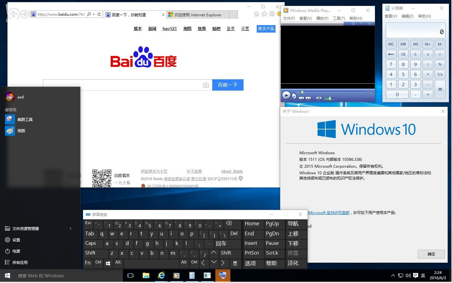 Windows 10 Enterprise 10586.338 th2 x86-x64 ZH-CN Micro 3