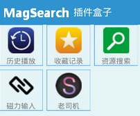 Android MagSearch v2.3 最新特别版
