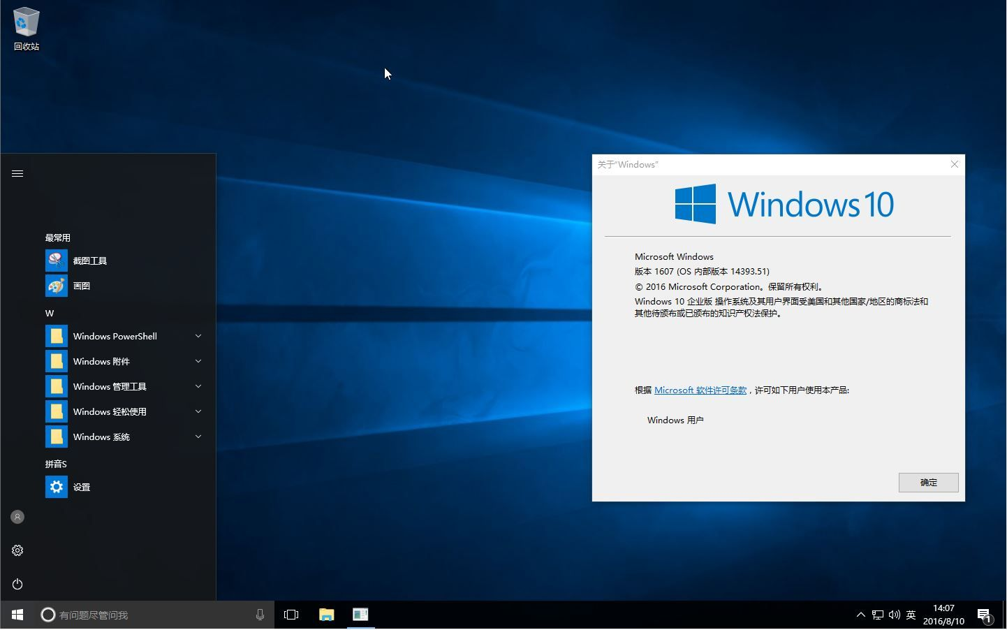 Windows 10 Enterprise 14393.51 x86-x64 zh-CN LITE 01