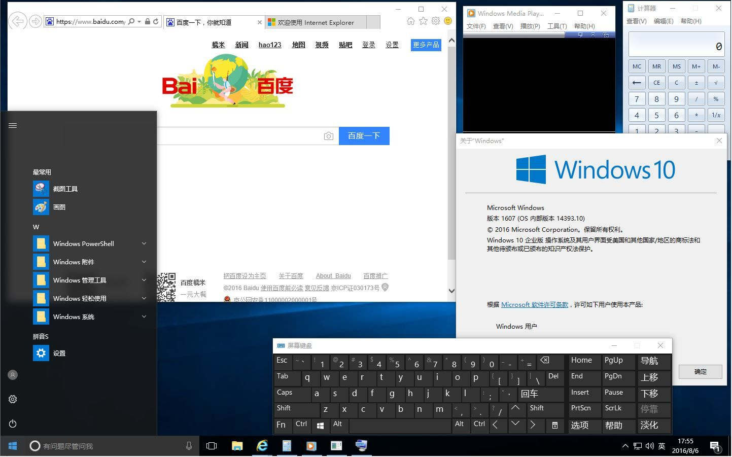 Windows 10 Enterprise 14393.51 x86-x64 zh-CN LITE 04