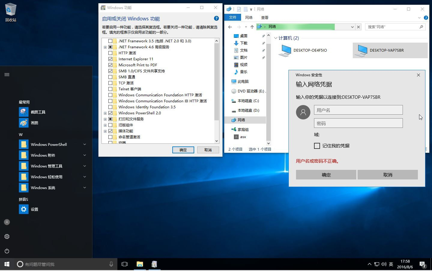 Windows 10 Enterprise 14393.51 x86-x64 zh-CN LITE 05