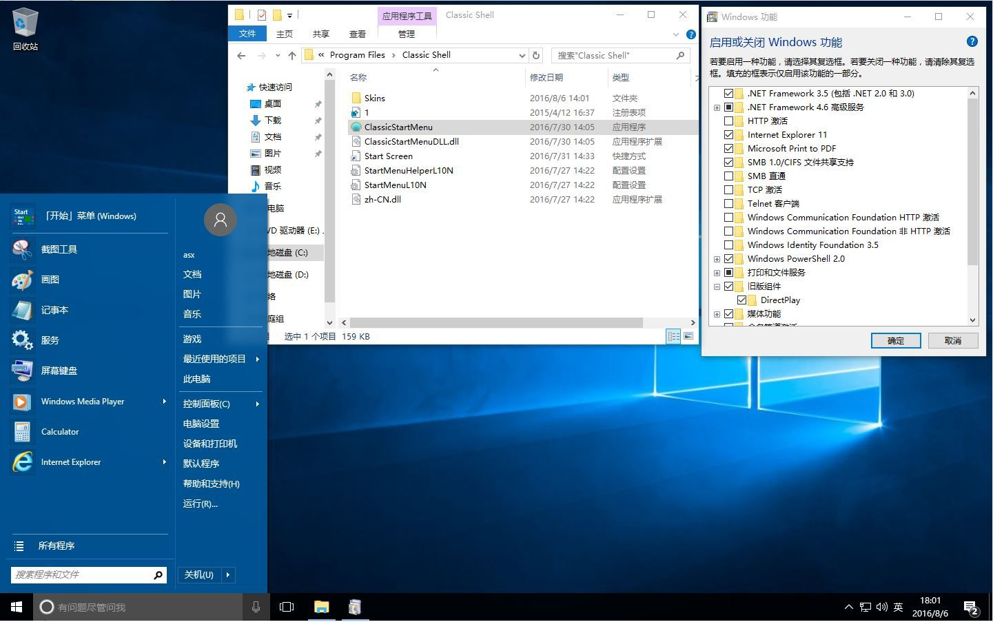 Windows 10 Enterprise 14393.51 x86-x64 zh-CN LITE 06
