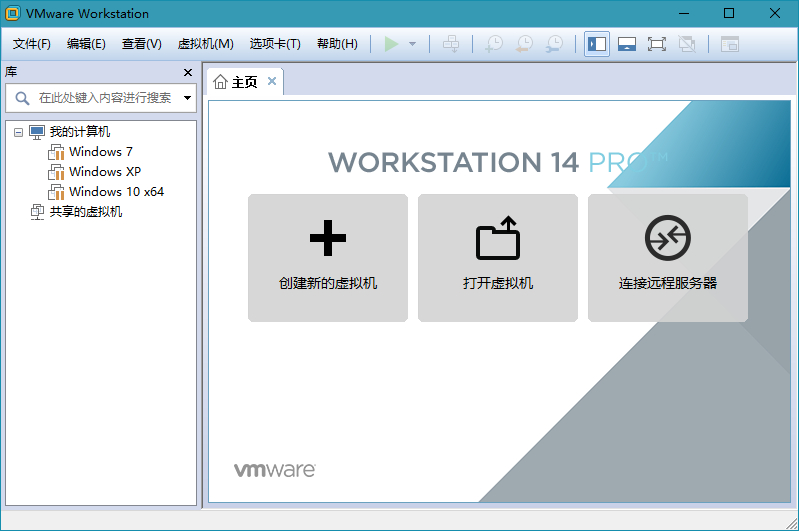 VMware Workstation v14.1.3 精简特别版本