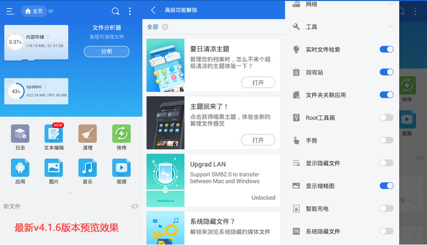 com.estrongs.android.pop、estrongs,ES File Explorer File Manager、wswenjianguanliqi、wswenjianliulanqi,es文件管理器美化版,e.s文件管理器去广告版、es文件浏览器去广告版、e.s文件浏览器去广告版、安卓文件管理器,es文件浏览器破解版,es文件浏览器专业破解版、es文件管理器破解版、手机文件管理,E.S文件管理器优化版,es文件管理器美化版