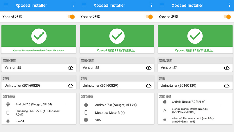 XposedInstaller,Xposed框架组件,Xposed安装包,Xposed组件,Xposed应用商店,Xposed模块,Xposed稳定版,Xposed 安装器,Xposed安装器、X框架、X模块、Xposed刷机包、Xposed更新器、TWRP  de.robv.android.xposed.installer