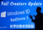 Windows 10 秋季创意者更新官方正式版