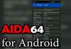 AIDA64 for Android 1.53 去广告破解版本