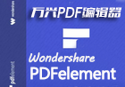 PDFelement v6.8.0 Build 3523 绿色破解版